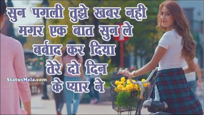 sun-pagli-dekh-pagli-hindi-status