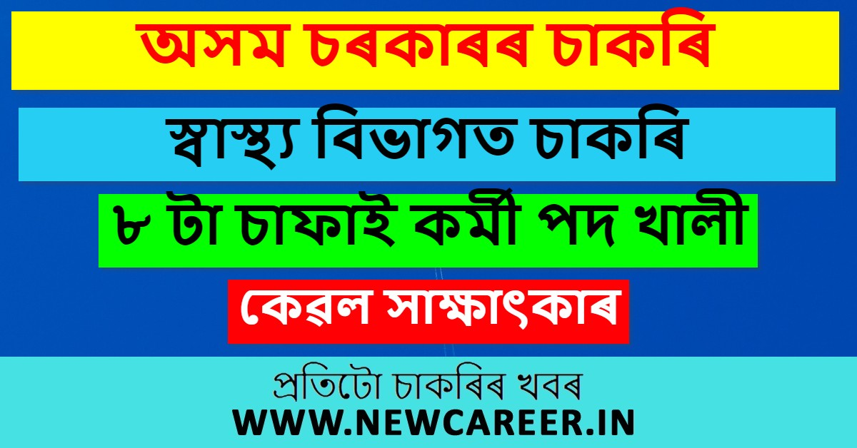 DHS, Bongaigaon Recruitment 2020: Apply For 8 Cleaner Posts