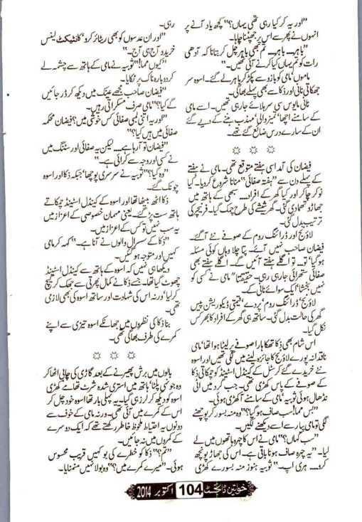 Kitab Dost: Mohabbat ki kahani main novel by Farhana Naz