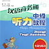 Business Chinese Intermediate Listening Course 1MP3
