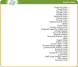 لائحة النصوص القانونية المغربية