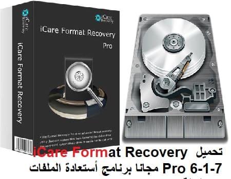 تحميل iCare Format Recovery Pro 6-1-7 مجانا برنامج أستعادة الملفات المحذوفة