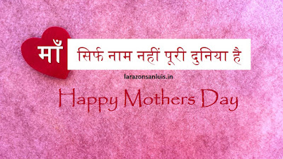 mothers-day-quotes-in-hindi