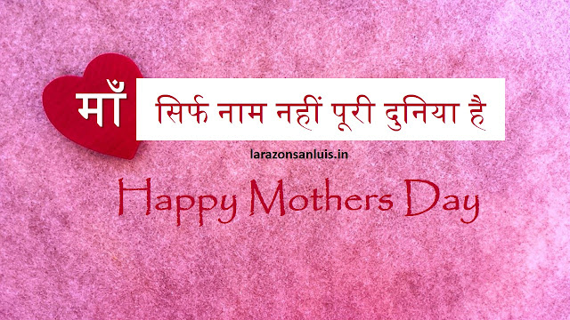 Mother's Day Quotes, Poem, Shayari, Thoughts, Status in Hindi