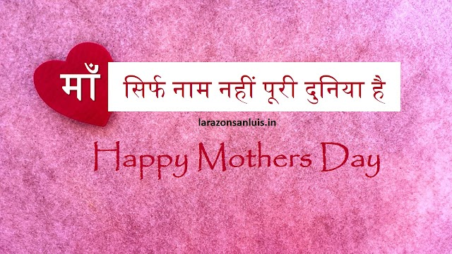 { Emotional } Mother's Day Quotes, Poem, Shayari, Thoughts, Status in Hindi