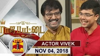 Rajapattai | Interview Vivek | Thanthi Tv 04-11-2018