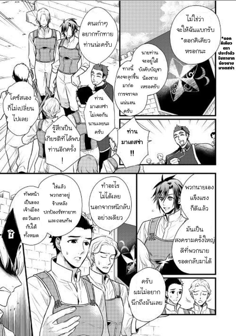 อ่านการ์ตูน Daites Ryou Koubouki ตอนที่ 11 หน้าที่ 13