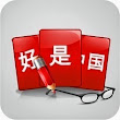 Dictionary Of Chinese Idioms Paves The Way Towards An Easy, Affordable And Convenient Mandarin Chinese Language Acquisition