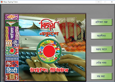 Bijoy Typing Tutor Free Download for Windows