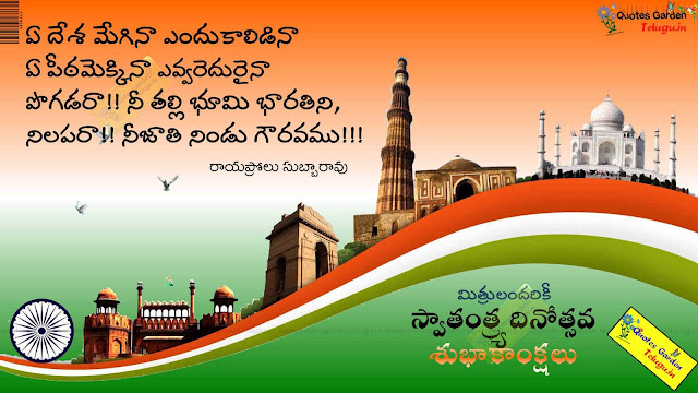 Telugu Independence Day Top Quotes and  Images 816