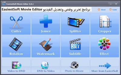 تنزيل برنامج تحرير وتعديل الفيديو EasiestSoft Movie Editor