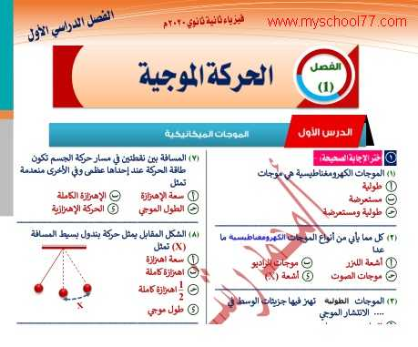 مذكرة الفيزياء للصف الثانى الثانوى ترم أول 2020  بنظام open book أ. محمد رشوان