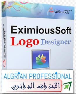 برنامج ,EximiousSoft Logo Designer, لانشاء شعارات,