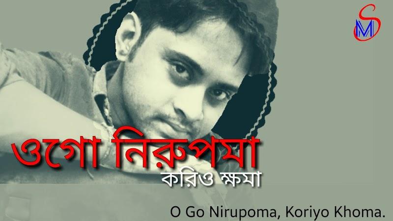 Ogo nirupama cover by Music sukanta MP3 DOWNLOAD