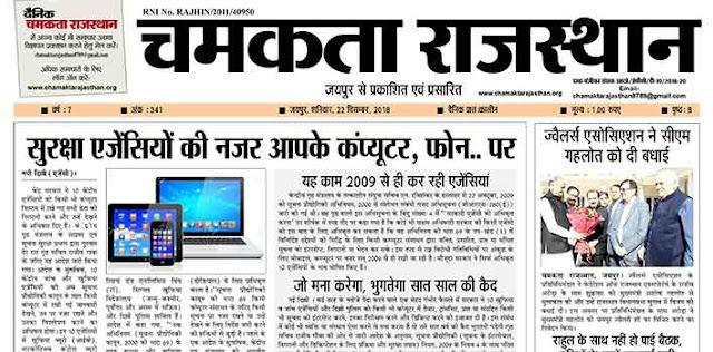 दैनिक चमकता राजस्थान 22 दिसंबर 2018 ई न्यूज़ पेपर
