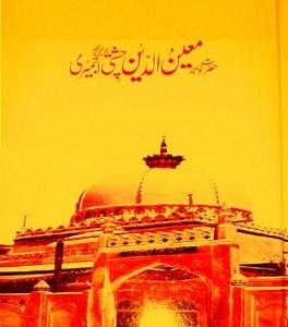 Hazrat Khawaja Moin Ud Din Chishti By Dr Sajid Amjad Pdf Book Free Download