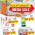 The Sultan Center Kuwait - Mega Sale