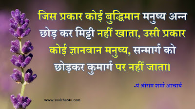 Jis prakar koi budhiman manusay aan chhodakar mitti nahi khata
