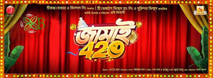 Jamai 420 Songs Lyrics