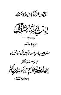 امامت ائمہ اثناعشر اور قرآن تالیف سید علی نقی نقن