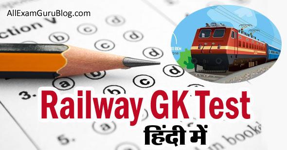 railway gk mock test in hindi