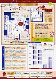 Hachinohe Wine Festival 2015 Flyer 八戸ワインフェス2015 チラシ