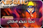 لعبة ناروتو المقاتل