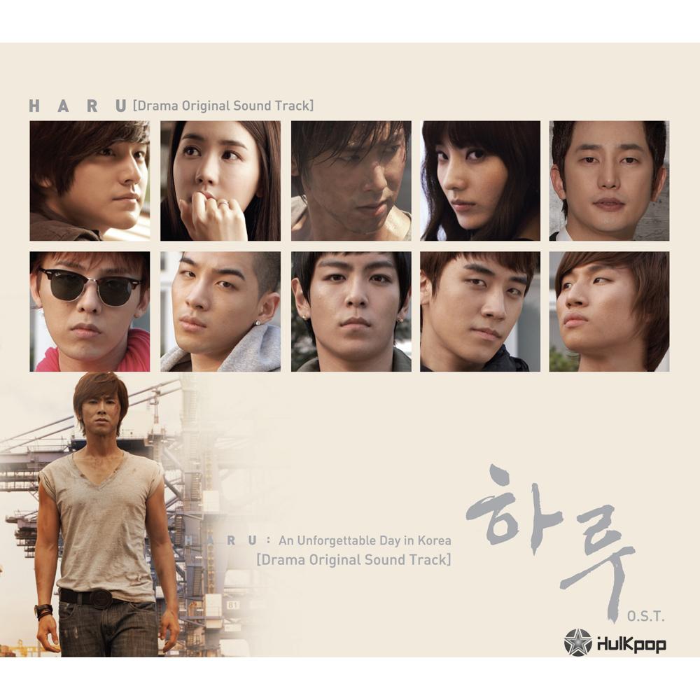 Various Artists – Haru OST