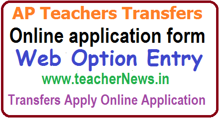 AP Teacher Transfers Apply Online application form, Web Option entry Online @cse.ap.gov.in