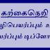 கற்கைநெறி : மொழிபெயர்ப்பும்  உரை பெயர்ப்பும் டிப்ளோமா