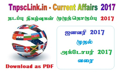 TNPSC Tamil Current Affairs 2017 Monthly - Download as PDF