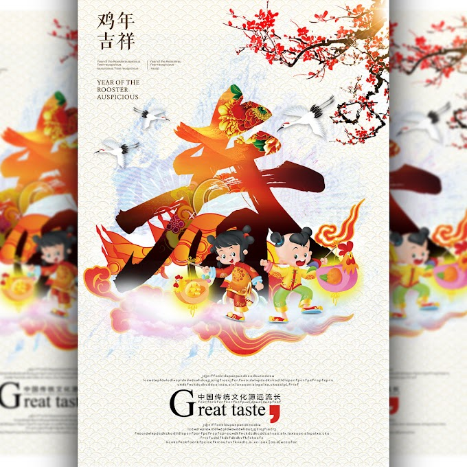 The classic Chinese New Year poster design case Free PSD for download