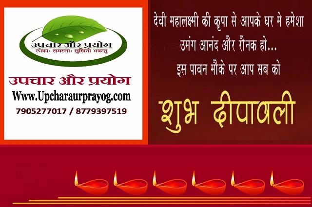 दीवाली की शुभ-कामना-Happy Diwali