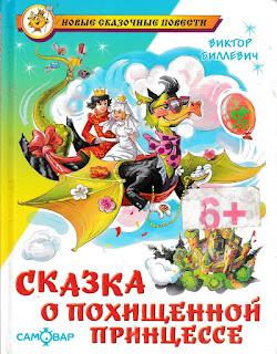 """Виктор Билевич """"Сказка о похищенной принцессе"""""""