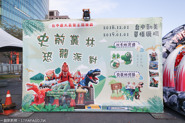 《台中.西區》草悟廣場|粉紅樂園|恐龍派對氣墊樂園|蔡氏釀酒|精典泰迪的奶茶舖