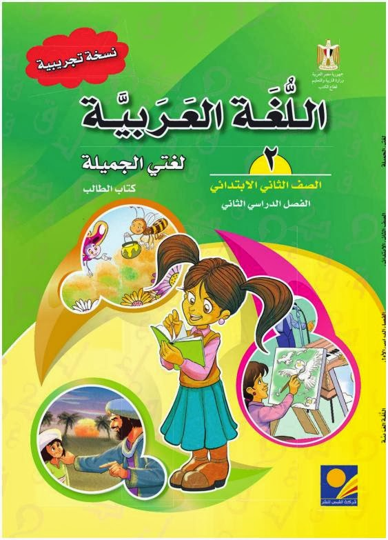 تحميل كتاب الرياضيات للصف الثاني الابتدائي الفصل الدراسي الاول pdf