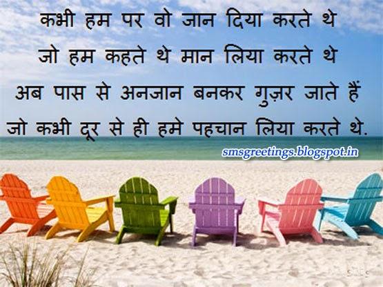 Broken Love Hindi SMS | Bewafai Shayari in Hindi | SMS
