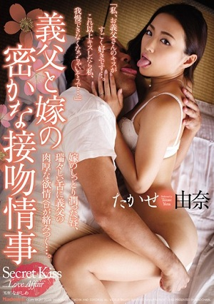 Secret Kiss Love Affair Of The Father-in-law And Daughter-in-law Yuna Takase [JUY-024 Takase Yuna]