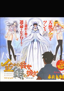 อ่านการ์ตูน kin-no-kanojo-gin-no-kanojo