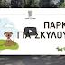 Νίκαια: Ένα πάρκο μόνο για σκύλους