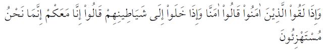 Pengertian Sifat Nifaq (Menyembunyikan Kemunafikan)