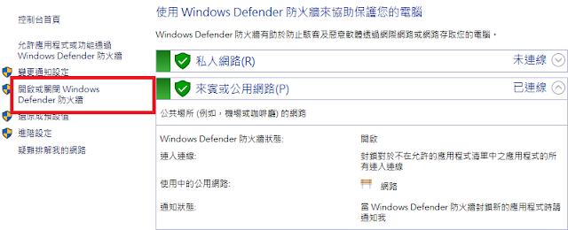 Windows10 怎麼關閉防火牆?圖解 Windows10 系統開啟與關閉防火牆的方法 | 德志電腦