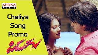 Cheliya Song Promo __ Pidugu Movie __ Vineet Gothi,Monika Singh,Rama Mohan Ch