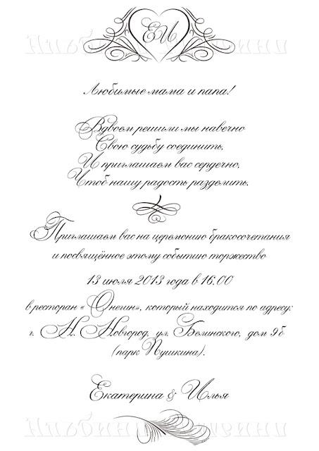 Тексты свадебных приглашений.