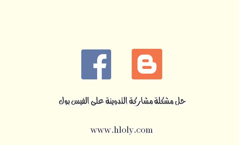 الحل الأكيد لمشاكل صورة التدوينة عند المشاركة على الفيس بوك
