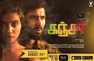 Ganja – Official Trailer | Tamil Web Series