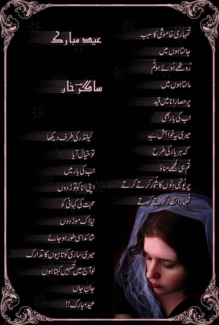 Jan-e-Jaan Eid Mubarak - Eid Poetry, Eid Sms In Urdu, Eid Poetry Nazam, Eid Mubarak, Eid Urdu Shayari, Eid, Chand Raat Mubarak, Eid Mubarak Poems