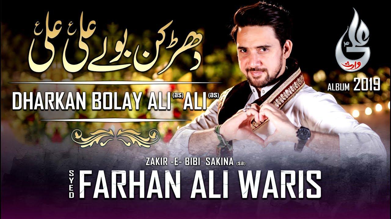 Lyrics Noha: Dharkan Bolay Ali Ali | Farhan Ali Waris New