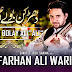 Dharkan Bolay Ali Ali | Farhan Ali Waris New Manqabat 2019 Lyrics