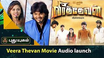 Veera Thevan Movie Audio launch | Kaushik | Meenalotchani | Director Veeran Selvarasu | Snegan